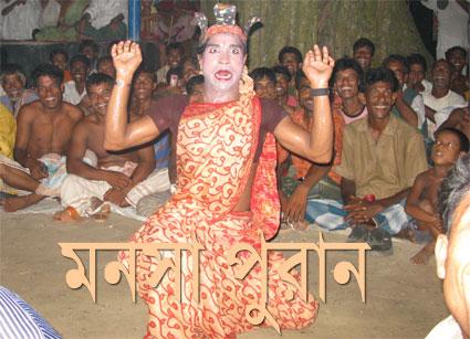 Monosa Puran